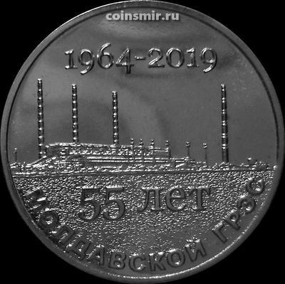 25 рублей 2019 Приднестровье. 55 лет молдавской ГРЭС.