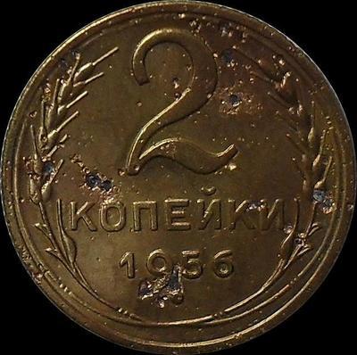 2 копейки 1956 СССР. (4)