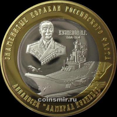 250 рублей 2015 Российские арктические территории. Авианосец Адмирал Кузнецов.