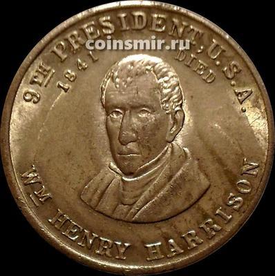 Жетон Уильям Генри Гаррисон 9-й президент США.