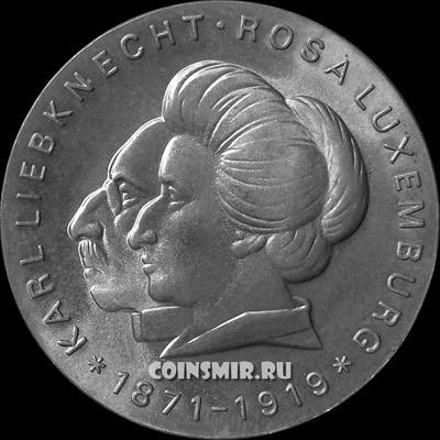 20 марок 1971 ГДР. Карл Либкнехт и Роза Люксембург.