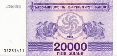 20000 лари 1994 Грузия.