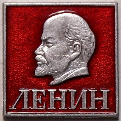 Значок Ленин.*