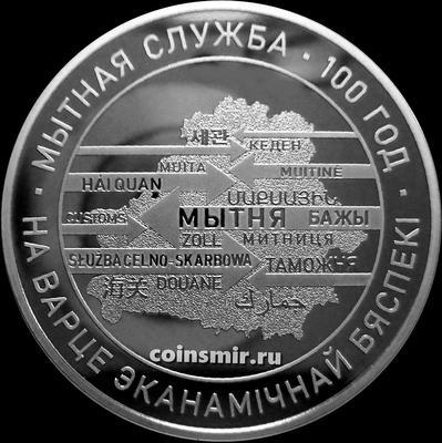 1 рубль 2020 Беларусь. Таможенная служба Беларуси. 100 лет.