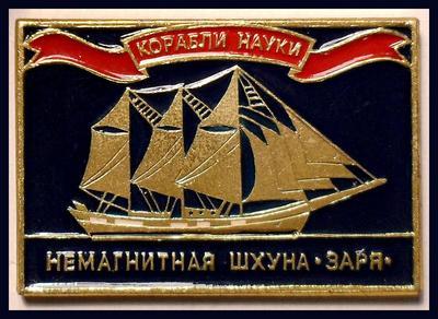 Значок Немагнитная шхуна Заря. Корабли науки.