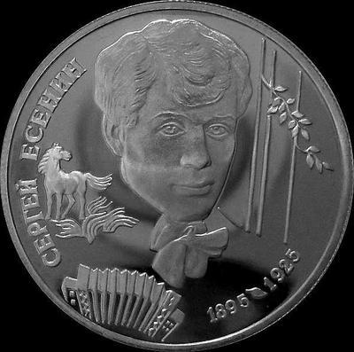 2 рубля 1995 Россия. Сергей Есенин.