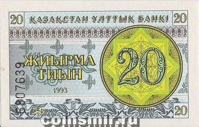 20 тиын 1993 Казахстан. Номер в нижней части.
