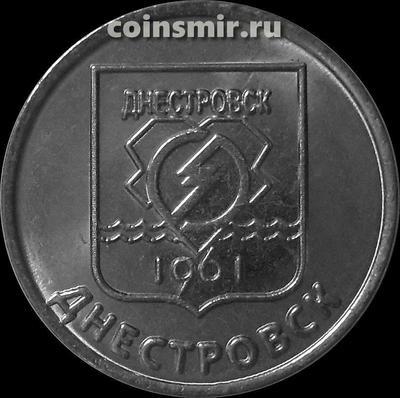 1 рубль 2017 Приднестровье. Днестровск.