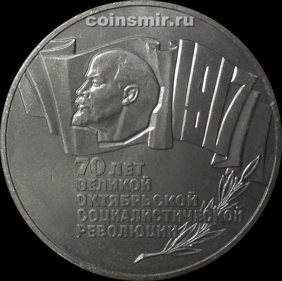 5 рублей 1987 СССР. 70 лет революции.
