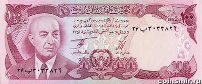 100 афгани 1973-1977 Афганистан.
