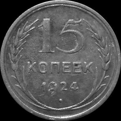 15 копеек 1924 СССР.