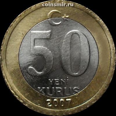 50 куруш 2007 Турция.