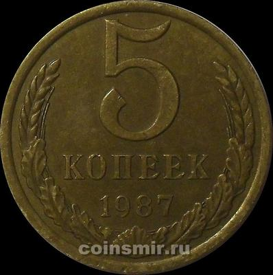5 копеек 1987 СССР.