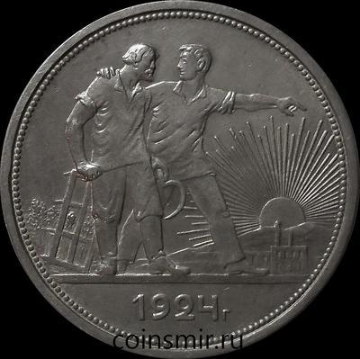 1 рубль 1924 ПЛ СССР.(1)
