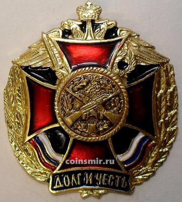Знак Долг и честь. Мотострелковые войска.