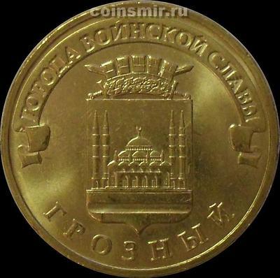 10 рублей 2015 СПМД Россия. Грозный.