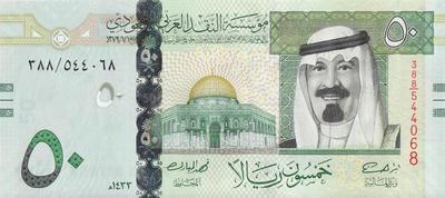 50 риалов 2007-2012 Саудовская Аравия.