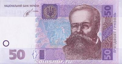 50 гривен 2014  Украина. Кубиев.