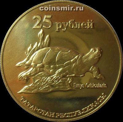 25 рублей 2013 Татарстан. Европейская болотная черепаха.