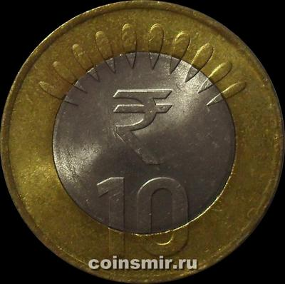 10 рупий 2012 Н Индия. Звезда под годом-Хайдарабад.