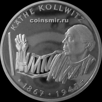 10 марок 1992 G Германия ФРГ. Кете Кольвиц . Пруф.