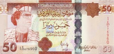 50 динар 2008 Ливия.  Муаммар Каддафи.