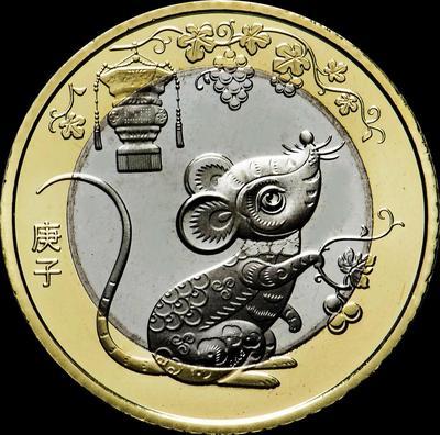 10 юаней 2020 Китай. Год Крысы.