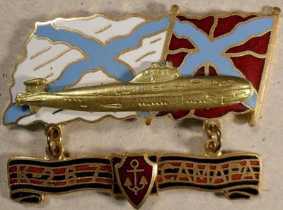 Знак  Подводная лодка К-267 Самара.