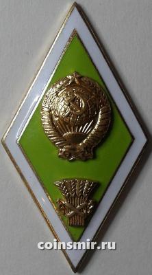 Знак за окончание сельскохозяйственного ВУЗа СССР. Ромб.