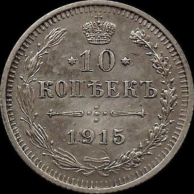 10 копеек 1915 СПБ ВС Россия. Николай II. (1894-1917) (1)
