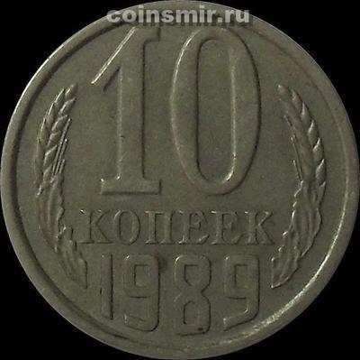 10 копеек 1989 СССР.