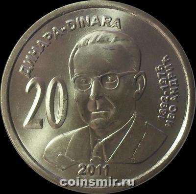 20 динаров 2011 Сербия. Иво Андрич.