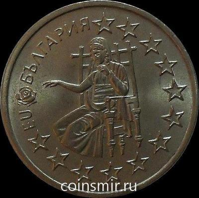 50 стотинок 2005 Болгария. Евросоюз.