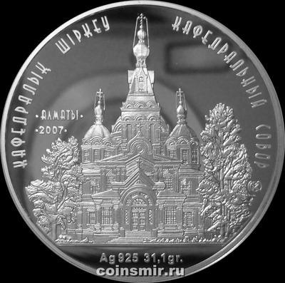 500 тенге 2007 Казахстан. Кафедральный собор в г. Алматы.