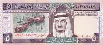 5 риалов 1983 Саудовская Аравия.