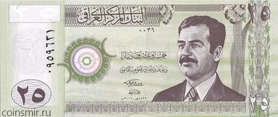 25 динар 2001 Ирак. Саддам Хусейн.
