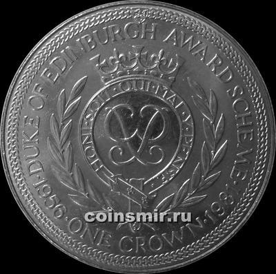 1 крона 1981 остров Мэн. Премия Герцога Эдинбургского (монограмма).
