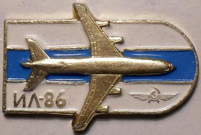 Значок ил-86. Аэрофлот. САЗ.