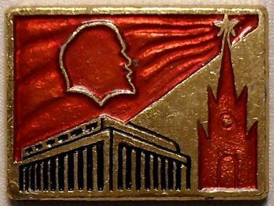 Значок Ленин. Кремль.