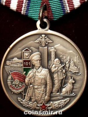 Памятная медаль 101-й Алакурттинский пограничный отряд. 75 лет.