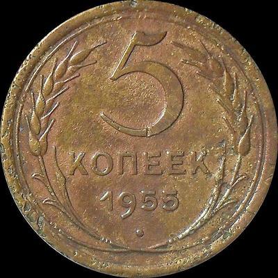 5 копеек 1955 СССР.
