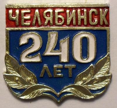 Значок Челябинск 240 лет.