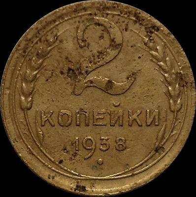 2 копейки 1938 СССР.
