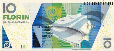 10 флоринов 2003 Аруба.
