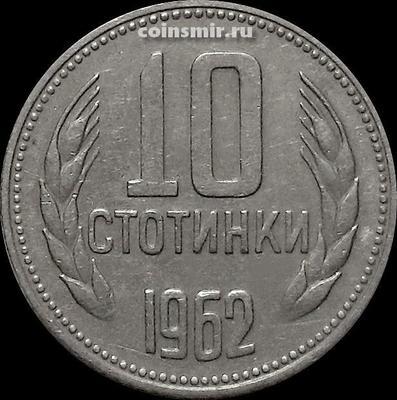 10 стотинок 1962 Болгария. VF-XF