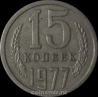 15 копеек 1977 СССР.