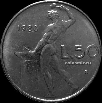 50 лир 1980 Италия. Бог огня Вулкан.