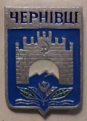 Значок Черновцы.