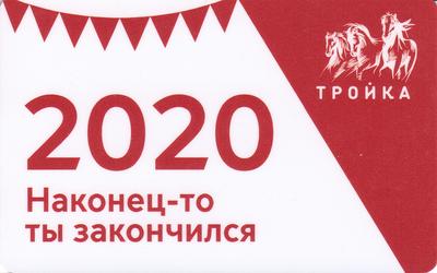 Карта Тройка 2020. 2020 Наконец-то ты закончился (залоговая).