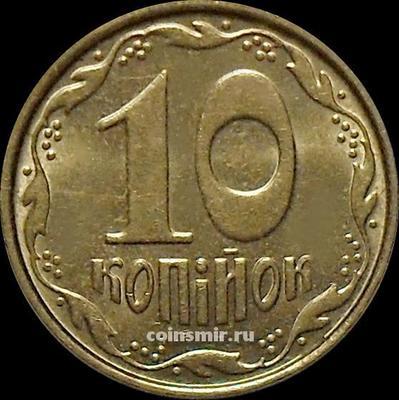 10 копеек 2004 Украина.